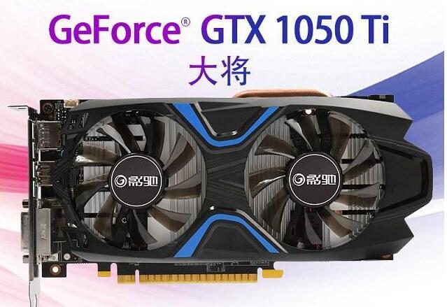 影驰GeForce GTX 1050 Ti 大将4G显卡