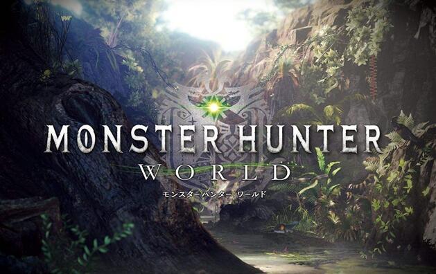 玩怪物猎人世界不卡的电脑推荐配置