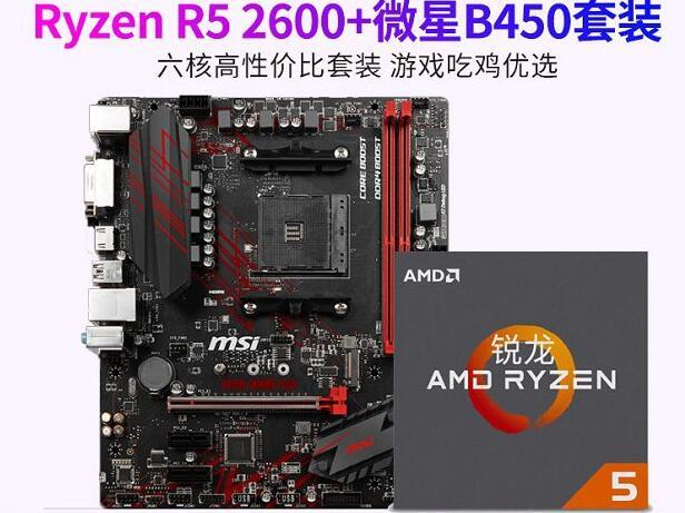 AMD锐龙Ryzen R5 2600盒 搭 微星B450M PRO-M2套装