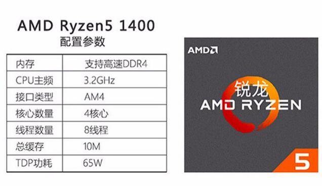 锐龙5 1400处理器