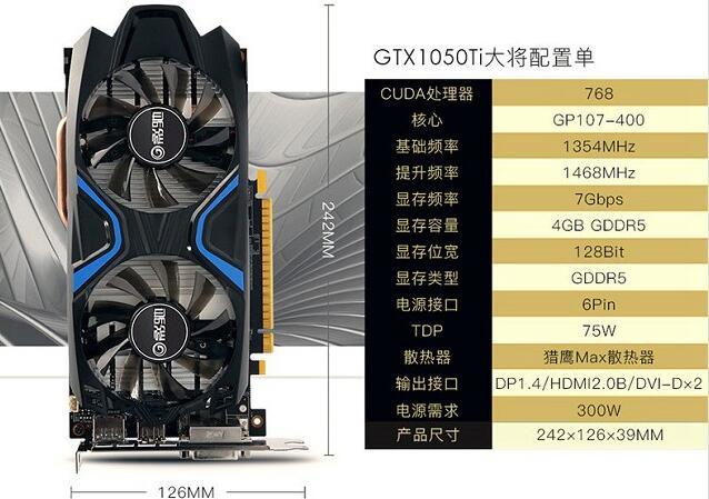 影驰GTX1050Ti 4G 大将显卡