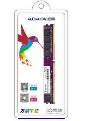 威刚万紫千红8G DDR4 2666内存