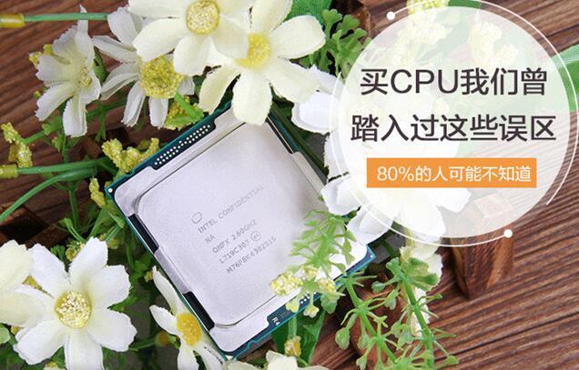 CPU怎么选择 买CPU有哪些误区