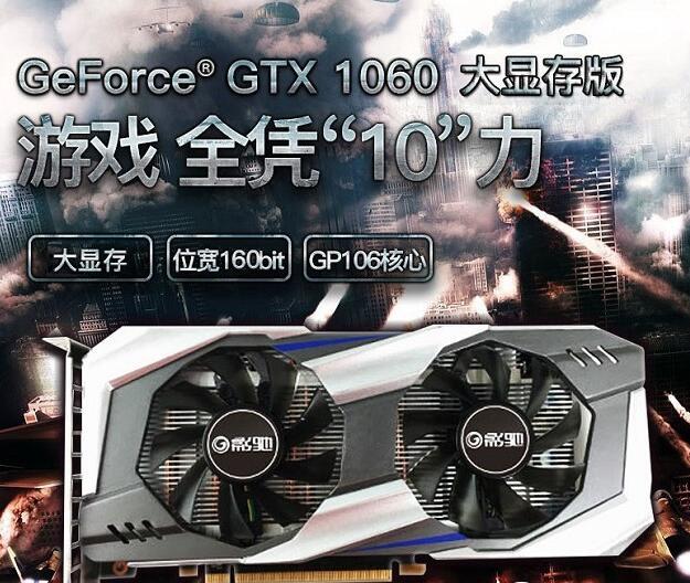 影驰显卡GTX1060 5G吃鸡显卡
