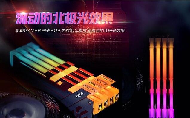 影驰Gamer极光RGB内存条 8GB DDR4 2400
