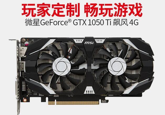 微星GTX1050Ti 4G 飙风游戏显卡