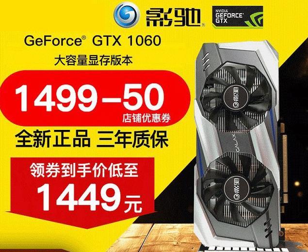 影驰GTX1060 5G GDDR5吃鸡显卡