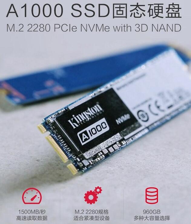 金士顿A1000 240G M.2 NVME固态硬盘