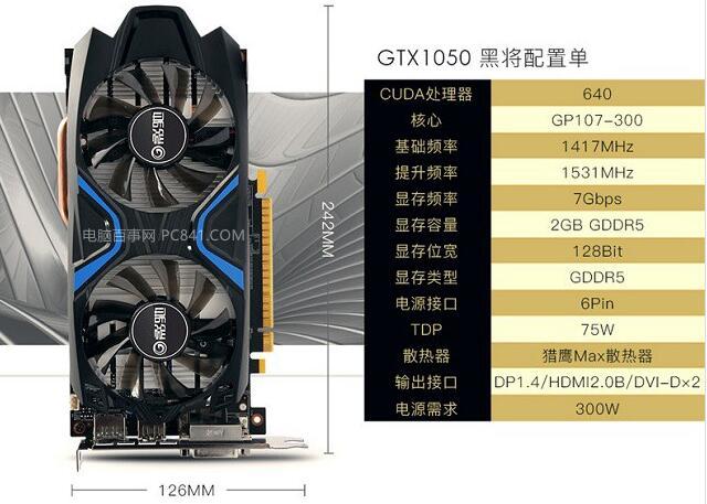 GTX1050 2G显卡