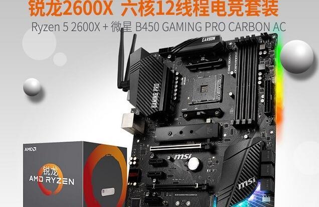 AMD二代锐龙5 2600X处理器