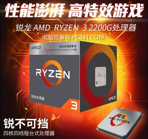 AMD锐龙3 2200G