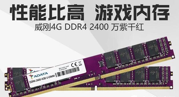 双通道威刚万紫千红4G DDR4 2400内存