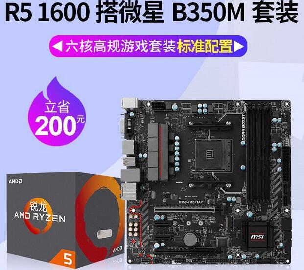 AMD一代锐龙R5 1600处理器主板套装