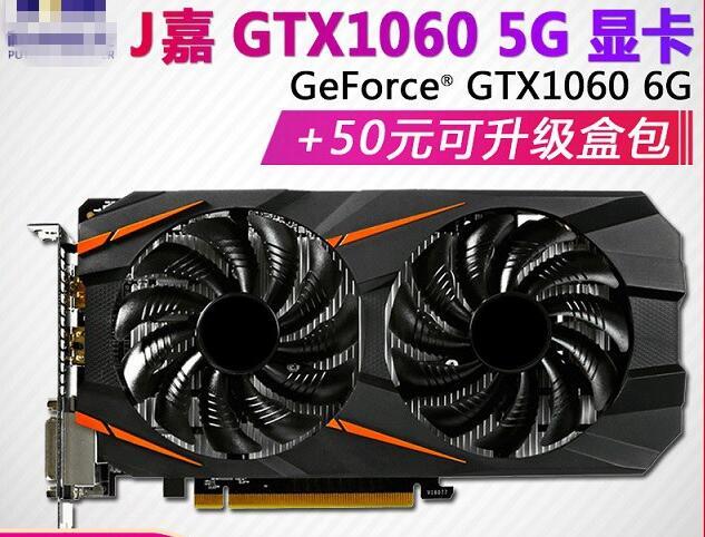 技嘉GTX1060 5G吃鸡显卡