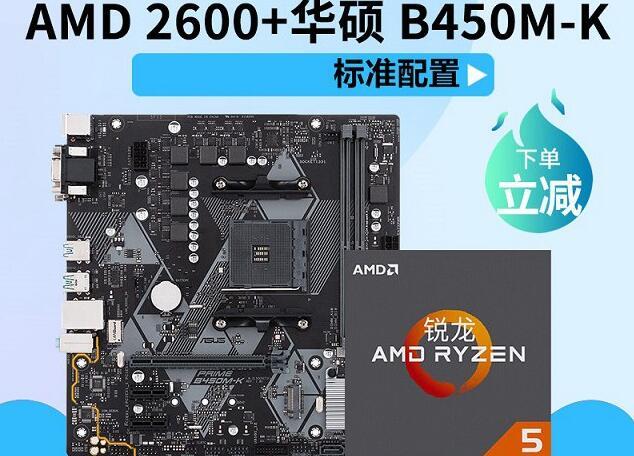 AMD 2600CPU+华硕主板套装