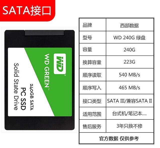 西部数据Green系列 240GB SATA3固态硬盘