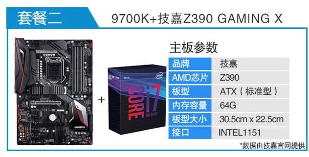 i7 9700K盒装+技嘉Z390 GAMING X 主板套装