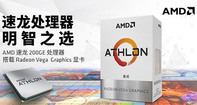 AMD速龙200GE处理器