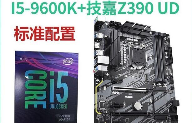 全新Coffee lake架构I5-9600K