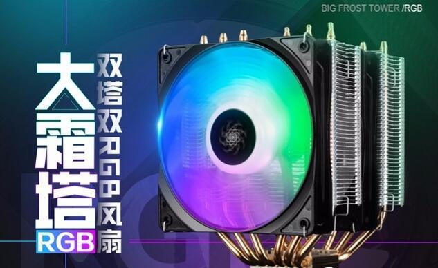 九州风神 大霜塔RGB 散热器