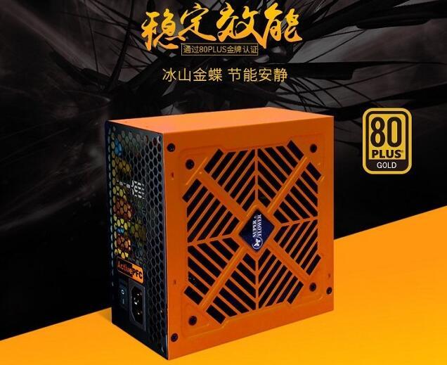 振华冰山金蝶550战斗版电源