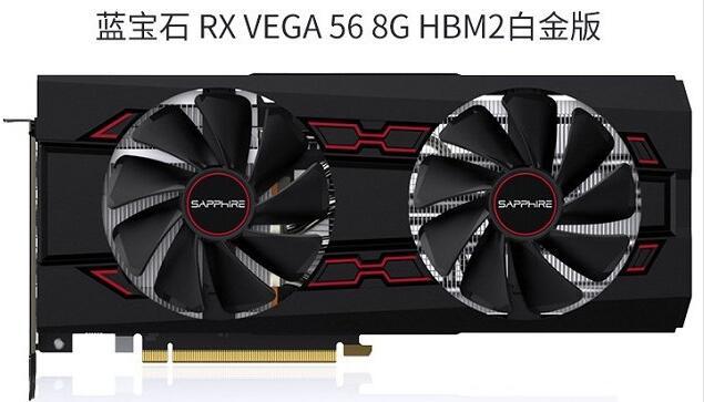 蓝宝石RX Vega56 8G白金吃鸡电竞显卡