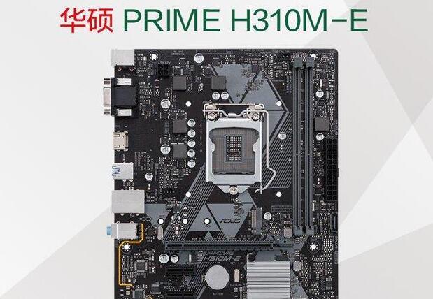 华硕 PRIME H310M-E主板  其它硬件介绍: