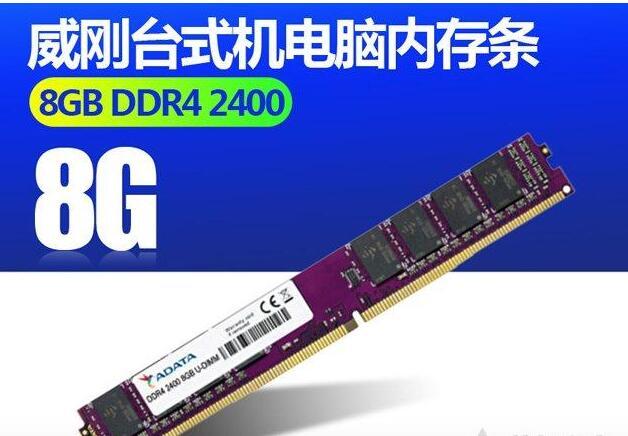 威刚 万紫千红 8G DDR4 2400内存