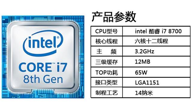 高端系列处理器i7 8700