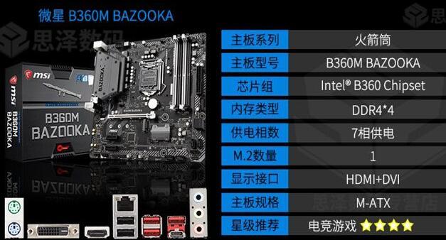 微星B360M BAZOOKA主板