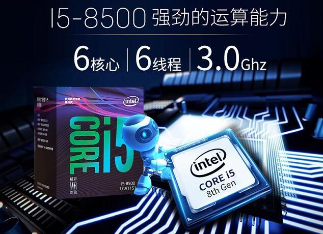 5000元i5-8400搭GTX1060六核独显经典游戏主机配置推荐