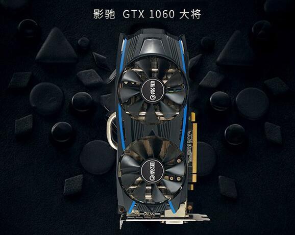 显卡是影驰 GTX 1060 大将 6G