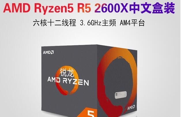 AMD锐龙Ryzen5 2600X处理器