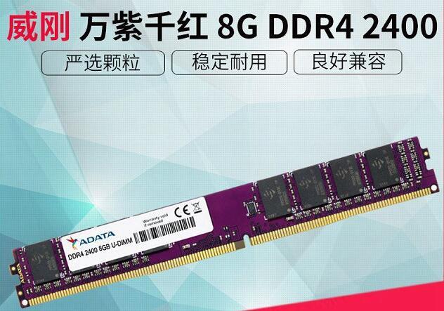 威刚万紫千红8G DDR4 2400