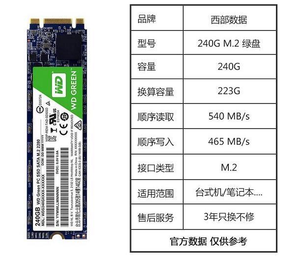 西部数据 WD M.2 2280 240G固态硬盘