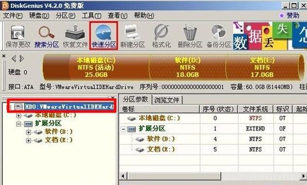 打开disk genius软件分区