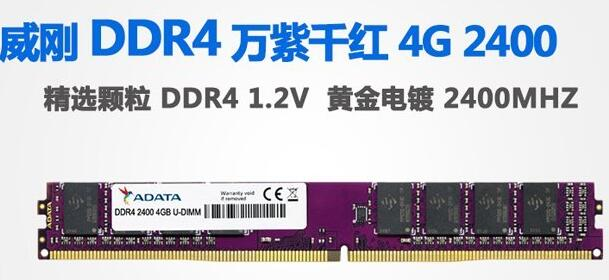 一线品牌威刚万紫千红4GB DDR4内存