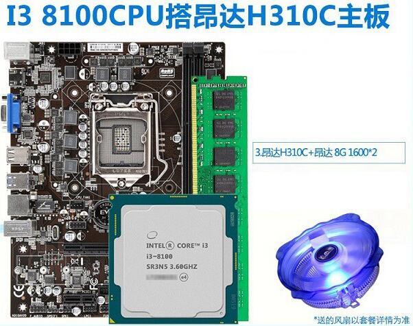 i3 8100 散片 + 昂达H310C-SD3 + 昂达8G DDR3 1600*2 套装