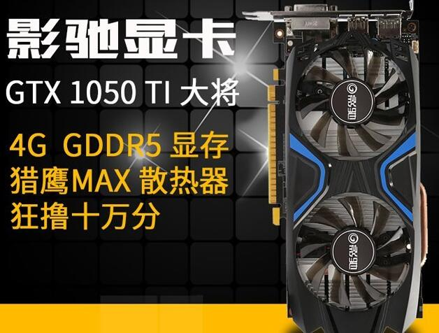 影驰 GeForce GTX 1050Ti 4G 大将