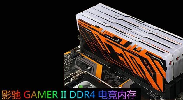 2条影驰 Gamer DDR4 3000 高频RGB灯条组建16GB双通道大内存