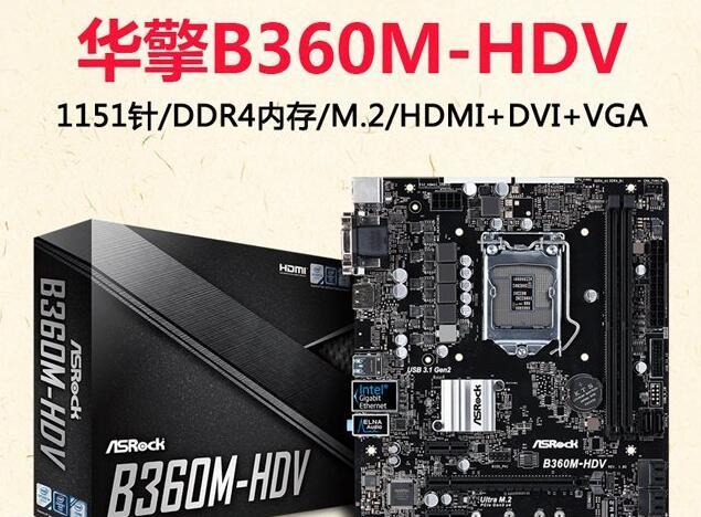 华擎 B360M-HDV主板基于B360主流芯片
