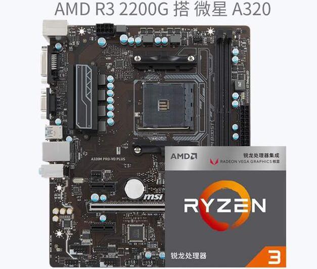 R3 2200G主机电脑配置