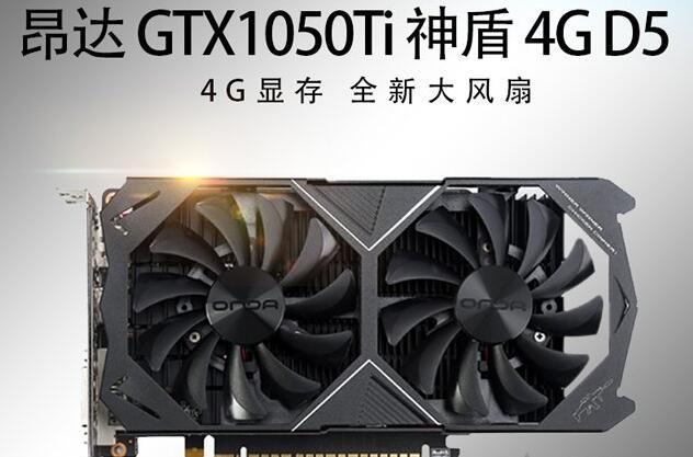 昂达 GTX1050Ti 神盾 4G D5