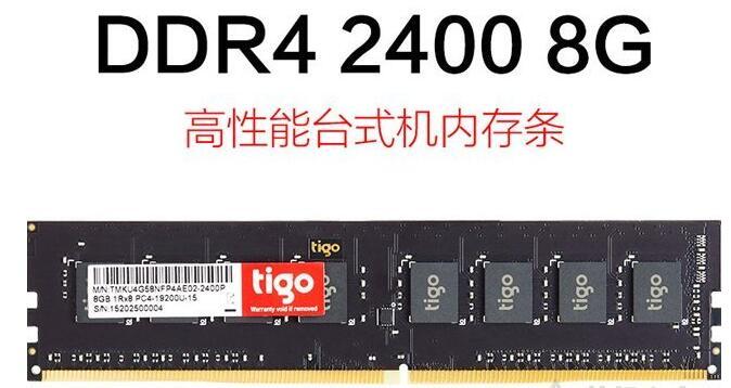 金泰克 DDR4 8G 2400