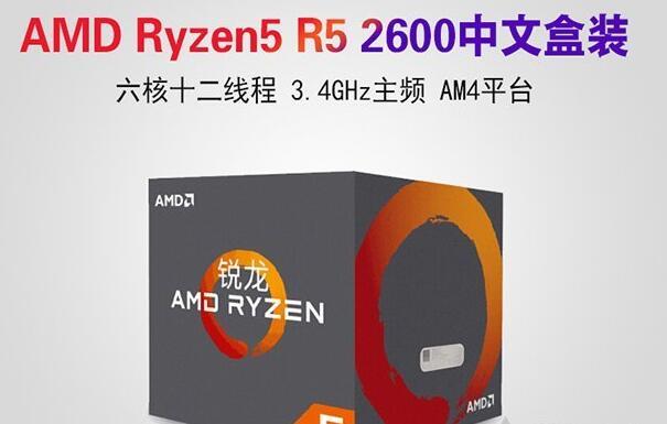 AMD锐龙Ryzen5 2600
