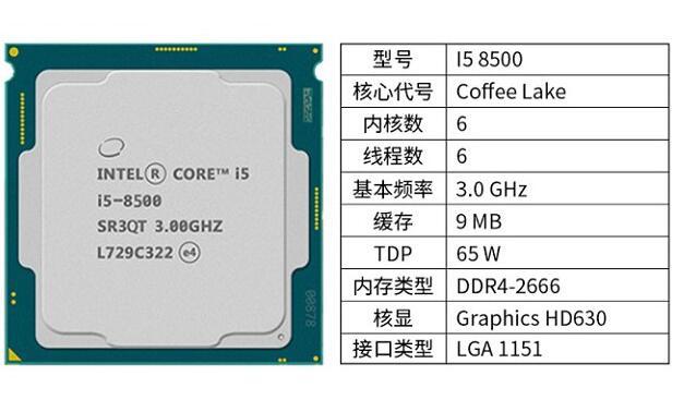 6300元i5 8500搭RTX2060六核独显甜品游戏主机配置推荐