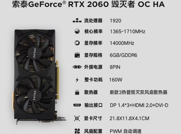 索泰 RTX2060-6GD6 毁灭者 OC HA显卡