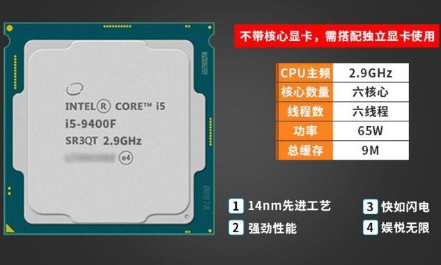 i5-9400F是Intel刚发布不久的一款九代酷睿处理器,带全新F后缀命名