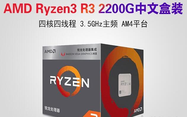 AMD 锐龙 3 2200G处理器
