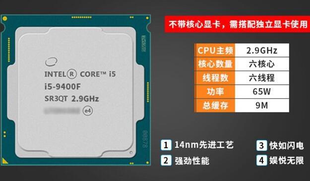 i5 9400F新款九代酷睿处理器